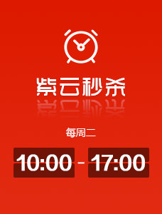 万博max手机客户端秒杀