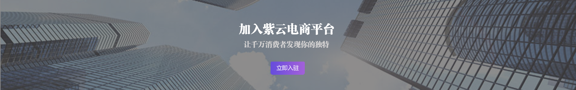 加入紫云电商频台